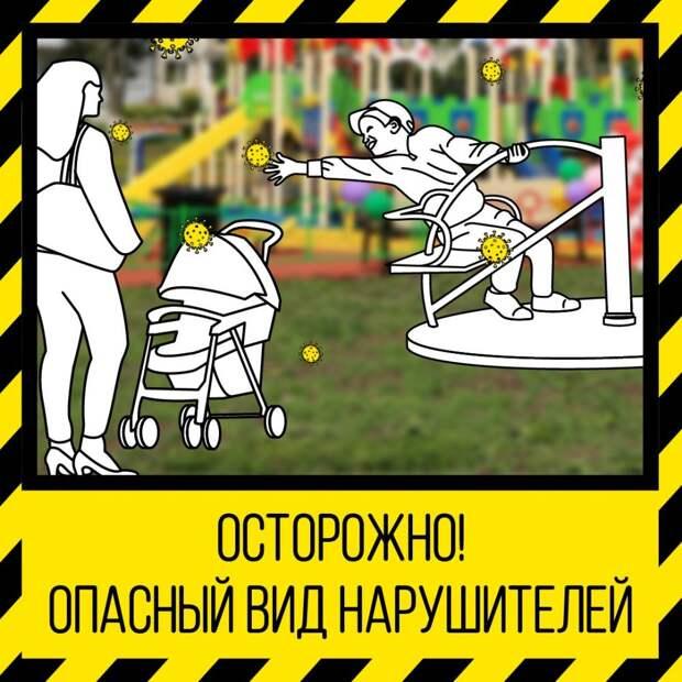 Во время самоизоляции в Москве не желательно ходить на прогулки с детьми