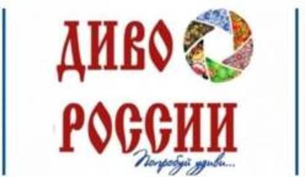 До окончания приема заявок на «ДИВО ЕВРАЗИИ» остался месяц!