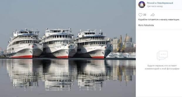 Фото дня: корабли готовы к началу навигации на канале им. Москвы