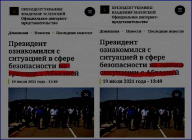 Украина оплошала в вопросе по Абхазии