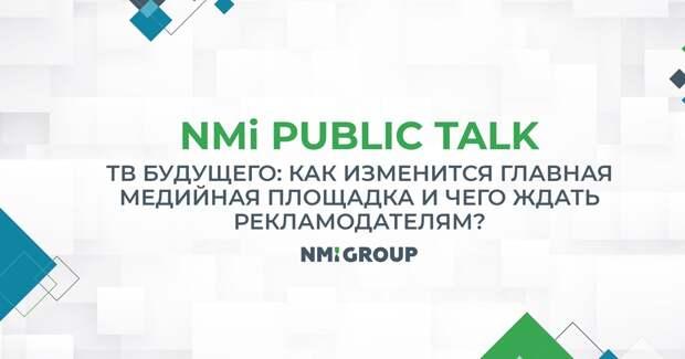 Каким станет ТВ через 10 лет и чего ждать рекламодателям — главное с NMi Public Talk
