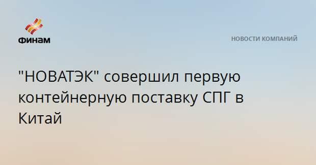 """""""НОВАТЭК"""" совершил первую контейнерную поставку СПГ в Китай"""