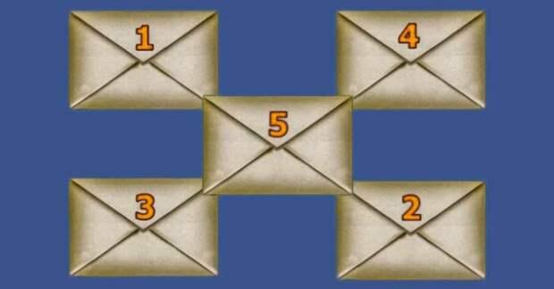Выберите конверт, и узнайте тайну — какая вас ждет судьба в ближайшее время