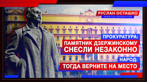 Прокуратура: памятник Дзержинскому снесли незаконно. Народ: тогда верните на место