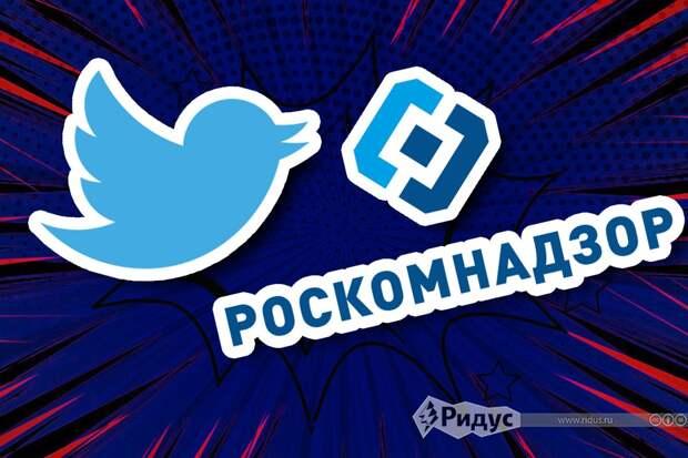 ВРоскомнадзоре ответили наобвинение Twitter вограничении свободы слова