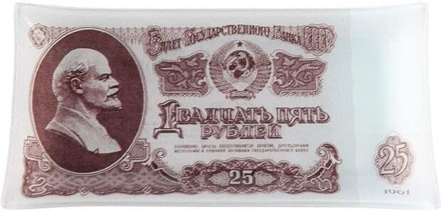 Заначка !!! Заначка, Деньги, СССР, Надувная лодка, 25 рублей, Купюра, Папа, Мама