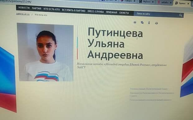 Откровенные фото члена «Единой России» никого не оскорбили