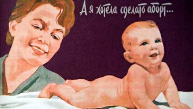 Россия и СССР. Почему россиянки отказываются от абортов