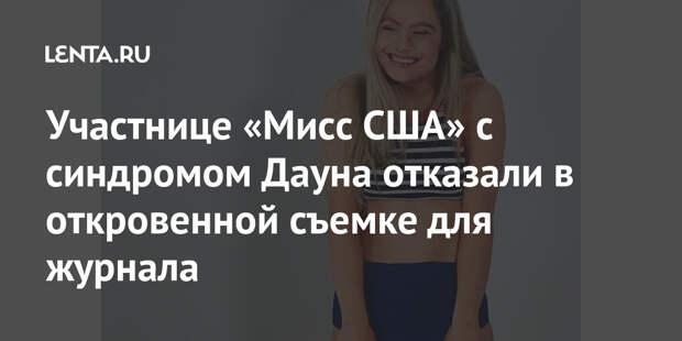 Участнице «Мисс США» с синдромом Дауна отказали в откровенной съемке для журнала