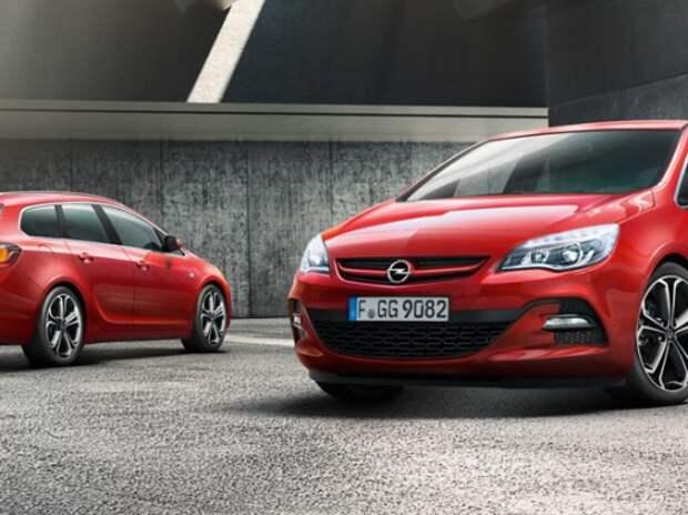 Появились новые цена на Opel