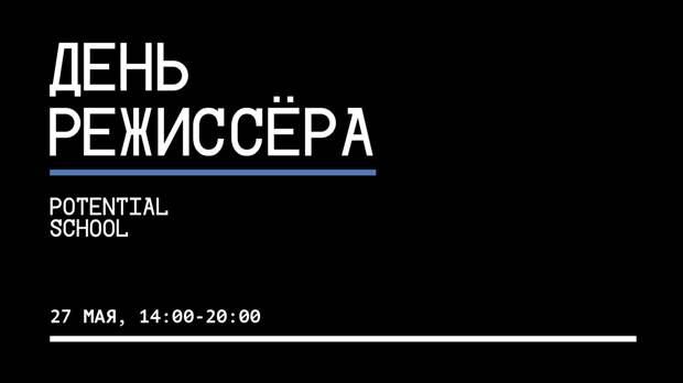 Наташа Меркулова, Алексей Чупов и Дмитрий Дьяченко выступят на «Дне режиссера» 27 мая
