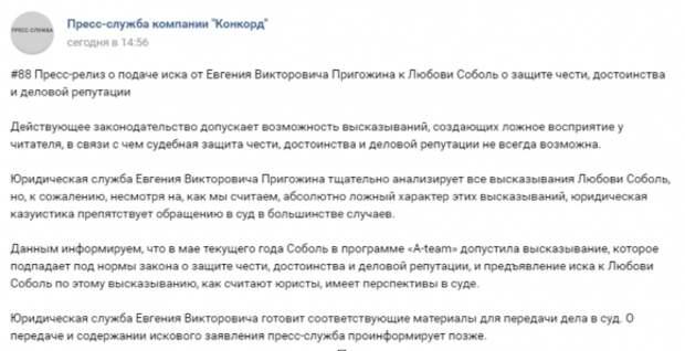 Юристы Пригожина подадут в суд на Любовь Соболь для защиты деловой репутации