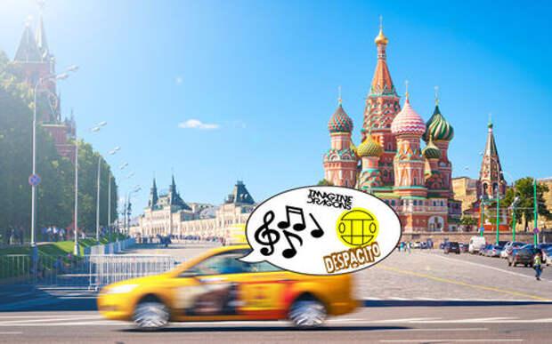 Такси в 2017-м: куда мы ездили и какую музыку слушали. Исследования автоперевозчиков