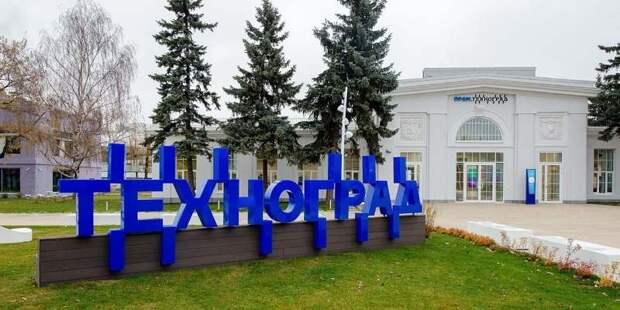 «Техноград» пригласил горожан на образовательный интенсив «Осознанная карьера»