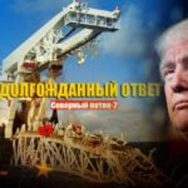 Sohu: ЕС наносит удар в ответ на санкции США в отношении «Северного потока-2»