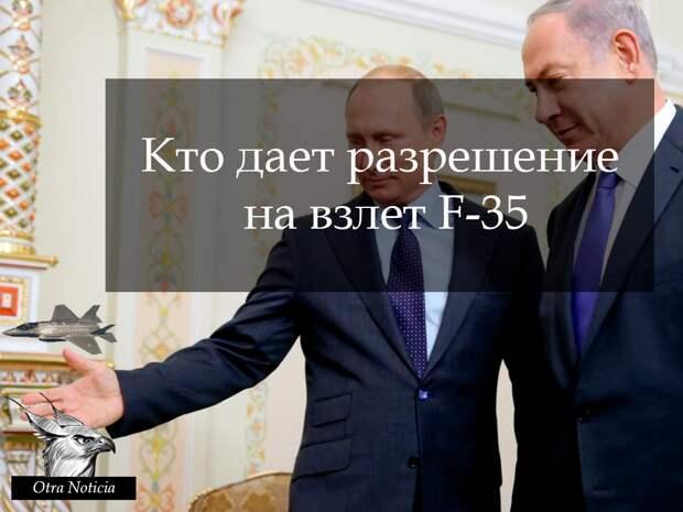 Израиль просит разрешения у России для полетов F-35