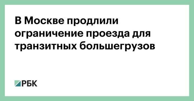 В Москве продлили ограничение проезда для транзитных большегрузов