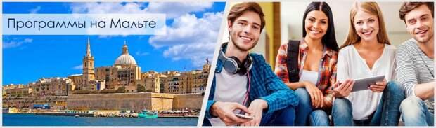 Мальта – сердце Средиземного моря