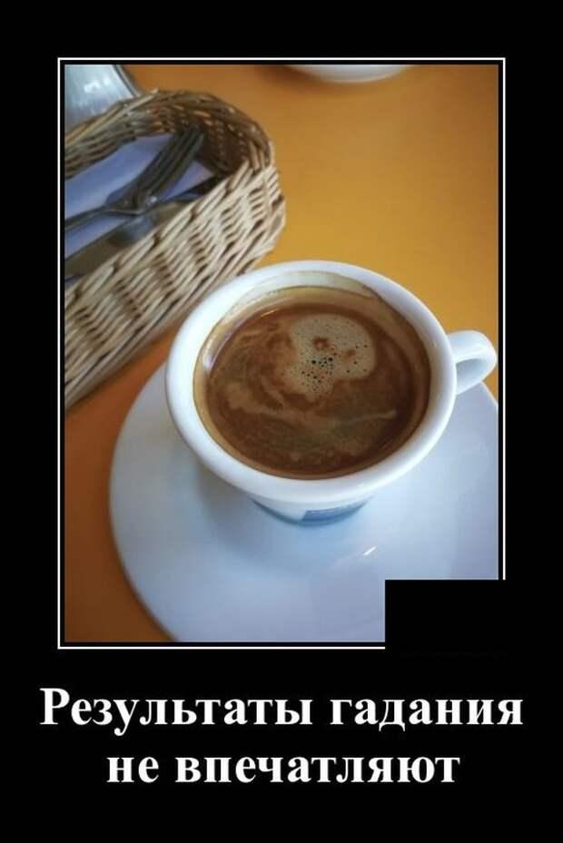 Демотиватор про гадание на кофе
