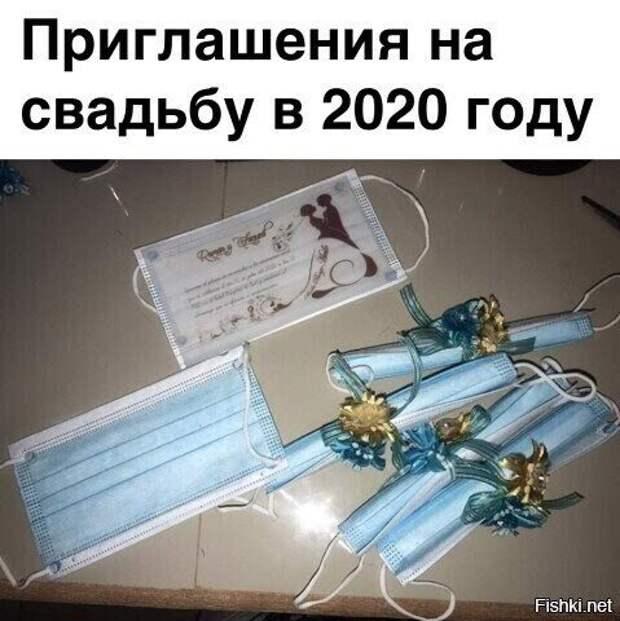 На изображении может находиться: текст «приглашения на свадьбу в 2020 году Kgny e Fishki.net net»