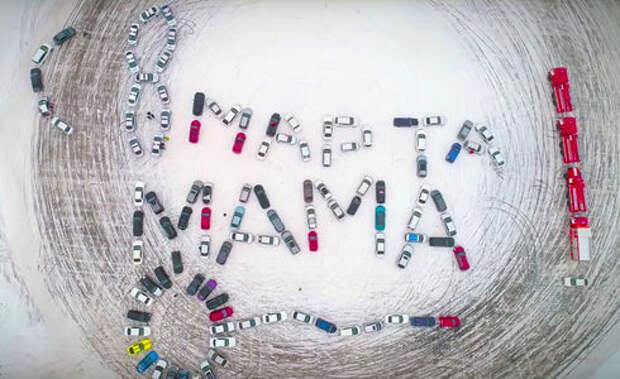 Самый необычный автомобильный флэшмоб: «С 8 Марта, мама!»