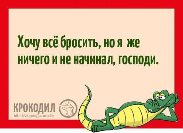 Позитивные картинки с надписями со смыслом от журнала Крокодил