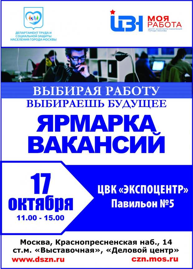 В Москве пройдет ярмарка вакансий