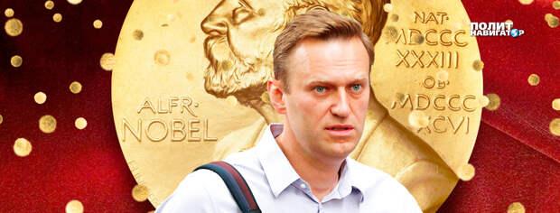 Навального предлагают выдвинуть на Нобелевскую премию по литературе