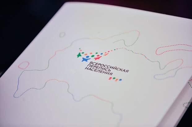 Всероссийскую перепись населения предложили провести с 15 октября по 14 ноября