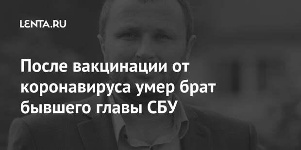 После вакцинации от коронавируса умер брат бывшего главы СБУ