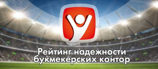Legalbet.ru: инструмент в поиске надёжного букмекера