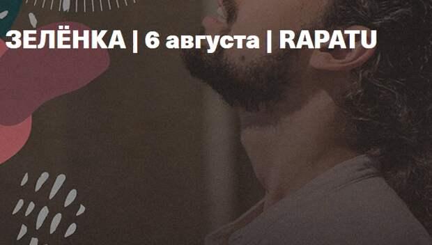 Бесплатный концерт организует культурный центр «Москвич» 6 августа