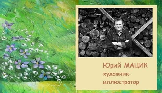 Юрий Мацик - художник-иллюстратор.