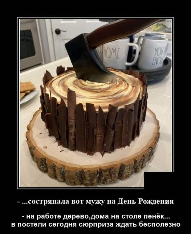 Демотиватор про торты на день рождения