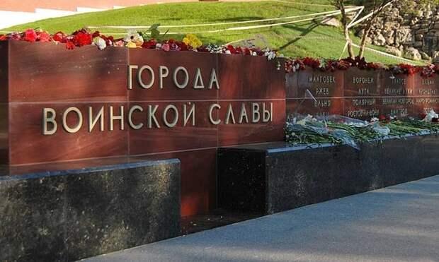 Города воинской славы России: память сквозь века