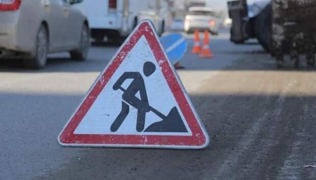 Тротуар на Советской улице в Подольске отремонтировали по просьбе жителя