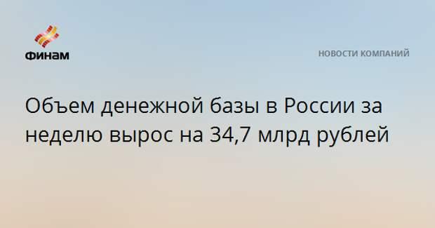 Объем денежной базы в России за неделю вырос на 34,7 млрд рублей