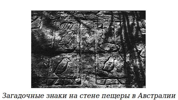 Загадки Африки. Древние египтяне в… Австралии?