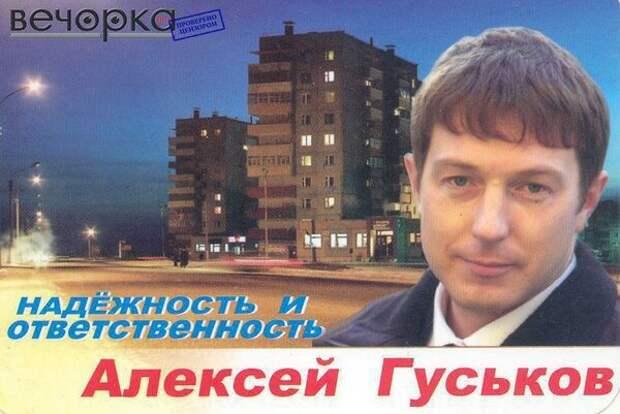 Предвыборный плакат кандидата в депутаты Читинской городской думы Алексея Гуськова в 2007 году осужденного за разбойные нападения и незаконный оборот оружия.