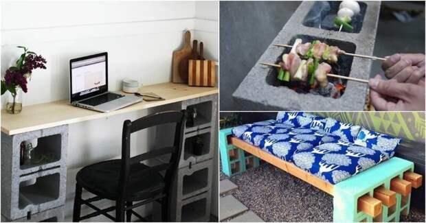 15 крутых идей по нестандартному использованию шлакоблоков декор, дизайн, идеи для дома, интересно, лайфхаки, очумелые ручки, своими руками, фото