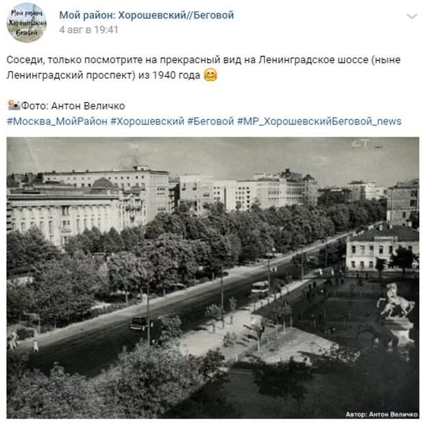 Фото дня: Променад по Ленинградскому проспекту