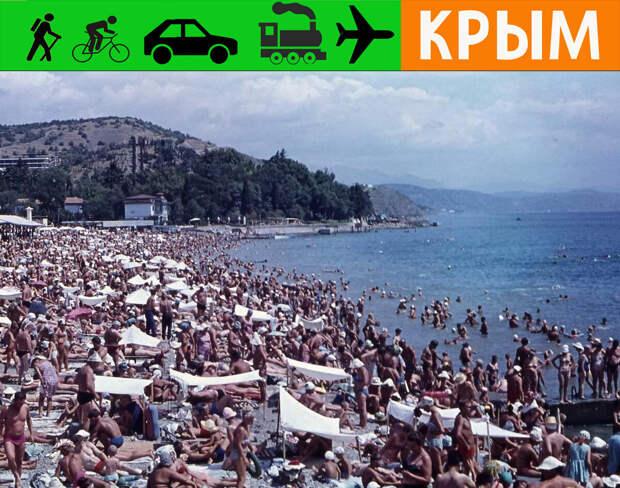 Как менялись условия отдыха в Крыму. Сравниваю прошлое и настоящее.