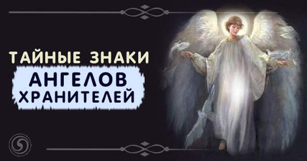 Тайные знаки ангелов-хранителей