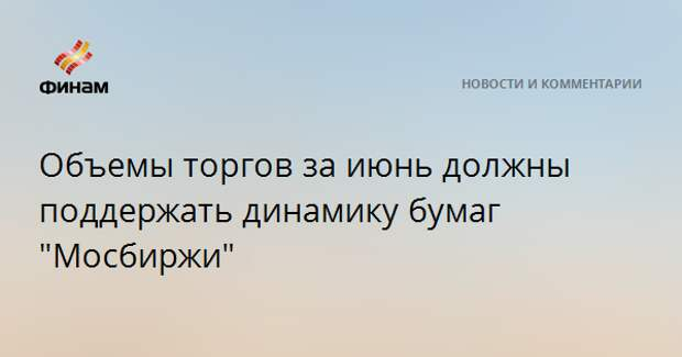 """Объемы торгов за июнь должны поддержать динамику бумаг """"Мосбиржи"""""""