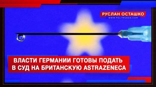 Власти Германии готовы подать в суд на британскую AstraZeneca