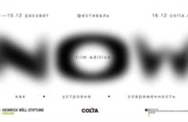 Фестиваль кино и разговоров пройдет в Москве