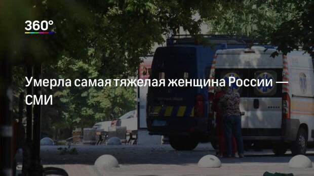 Умерла самая тяжелая женщина России— СМИ
