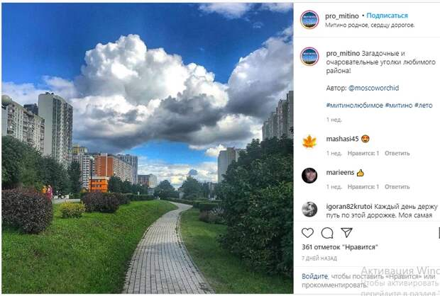 Фото дня: под облаком в Митине