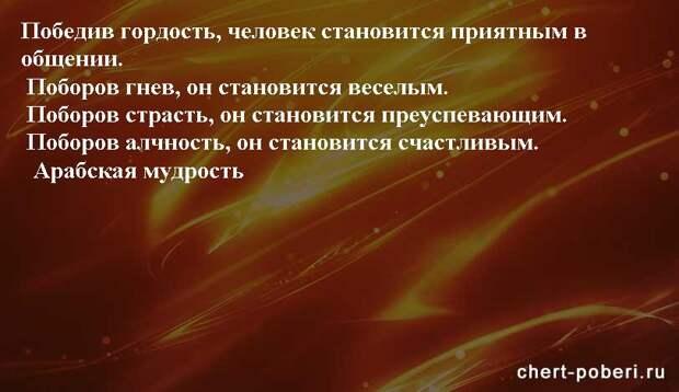 Самые смешные анекдоты ежедневная подборка chert-poberi-anekdoty-chert-poberi-anekdoty-29070412112020-12 картинка chert-poberi-anekdoty-29070412112020-12