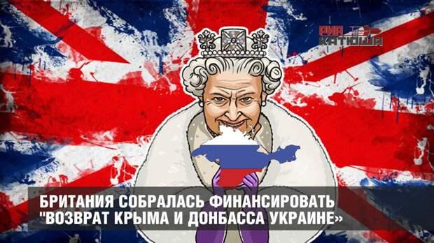 """Британия собралась финансировать """"возврат Крыма и Донбасса Украине»"""
